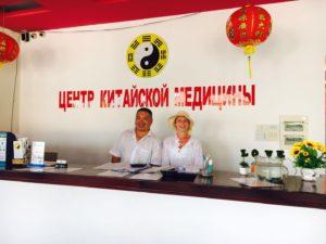Лечебный массаж и Китайская медицина в Муйне